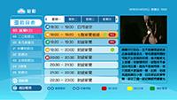 EPG電子節目表